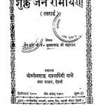 Shukl Jain Ramayan by श्री शुक्लचन्द्र जी महाराज - Shree Shuklchandra Ji Maharaj
