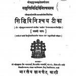 Siddhivinishchay Tika by महेंद्र कुमार जैन - Mahendra kumar Jain