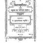 Sirajuddaula by पं. गुलजारीलाल चतुर्वेदी - Pt. Gulzarilal Chaturvedi