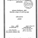 Sishupal Vadaham Ayur Kirartaryunium Ka Prakritik Chitraon Ka adhdhyan by आशीष कुमार शुक्ल - Ashish Kumar Shukla