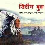 SITTING BULL by अरविन्द गुप्ता - Arvind Guptaडेविड -DAVID