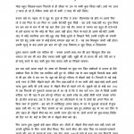 Sneh Bhari Ungali by अनुपम मिश्र -ANUPAM MISHRA