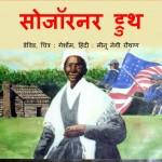 SOJOURNER TRUTH by अरविन्द गुप्ता - Arvind Guptaडेविड -DAVIDमीनू नेगी रौथाण-MEENU NEGI RAUTHAN