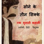 SONE KE TEEN SIKKE  by अरविन्द गुप्ता - Arvind Guptaअलीकी -ALEEKI