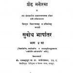 Soobodh Bhashantar by रावबहादुर - Raobahadur