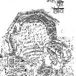 Sooraj Kiran Ki Chaanv by राजेन्द्र अवस्थी - Rajendra Awasthi