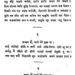 Soor-padawli by गिरिजादत्त शुक्ल - Girijadatta Shukla
