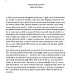 SOYEE JATIYAN PEHLE JAGENGI    by पुस्तक समूह - Pustak Samuhश्री सूर्यकान्त त्रिपाठी 'निराला' - Shri Suryakant Tripathi 'Nirala'