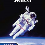 SPACE by आशुतोष उपाध्याय - AASHUTOSH UPADHYAYपुस्तक समूह - Pustak Samuh