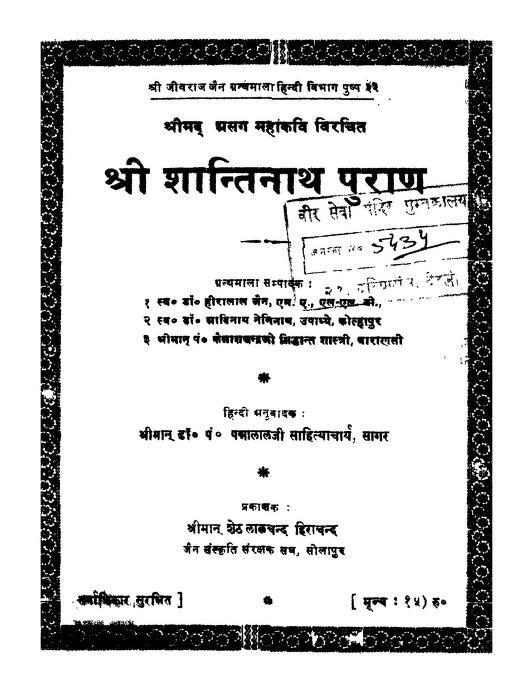 Book Image : श्री शान्तिनाथ पुराण - Sri Shantinath Puran