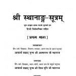 Sri Sthanadang Sutram Vol 1 by आत्माराज जी महाराज - Atmaraj Ji Maharajशिवमुनि जी महाराज - Shivmuni Ji Maharaj