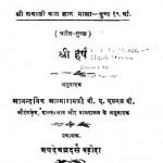 Srii Harsh by श्री आत्माराम जी - Sri Aatmaram Ji