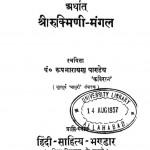 Srikrishna Charita Arthata Sri Rukmini Mangal by पं. रूपनारायण पाण्डेय - Pt. Roopnarayan Pandey