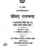 Srimad Rajchandra by पं. जगदीशचन्द्र शास्त्री - Pt. Jagdish Chandra Shastri