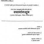 Sthananga Sutra by मिश्रीमल जी महाराज - Mishrimal Ji Maharaj