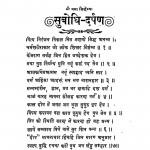 Subodhi Darpan by छोटेलाल जैन - Chhotelal Jain