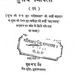 Subodh-patravali (16 ) by मूलचंद्र जैन - Moolchandra Jain