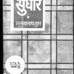 Sudhar by मन्मथनाथ गुप्त - Manmathnath Gupta