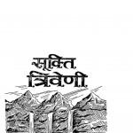 Sukti Triveni by उपाध्याय अमरमुनि - Upadhyay Amarmuni