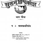 Sulabh Vishvkosh (Part-4) by यशवंत रामकृष्ण दाते - Yashwant Ramkrishna Daate