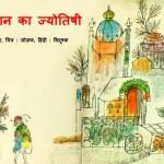 SULTAN KA JYOTISHI by अरविन्द गुप्ता - Arvind Guptaबारबरा - BARBARA