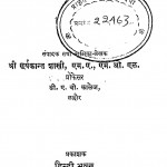 Suman-sanchay by सूर्यकान्त शास्त्री - Suryakant Shastri