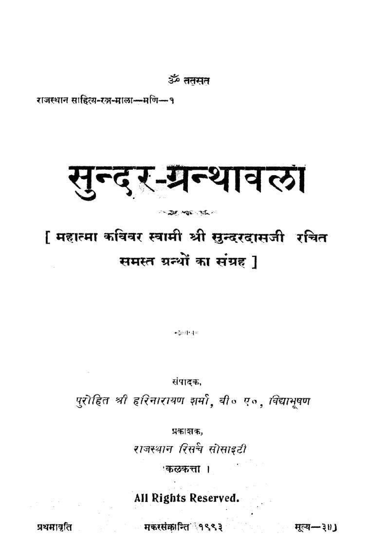 Book Image : सुन्दर ग्रंथावली भाग 2 - Sundar Granthawali Vol. 2