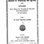 Sure Ways For Success In Life And God-Realisation by श्री स्वामी शिवानन्द सरस्वती - Shri Swami Shivanand Sarasvati