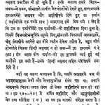 Surishwar Or Samrat Akbar by मुनि विद्याविजय - Muni Vidyavijay
