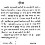 Sushil Kanya by पं संतराम - Pt. Santram