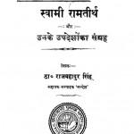 Svaamii Raamatiirth Aur Unake Upadeshon ka Sngrah by राजबहादुर सिंह - Rajbahadur Singh