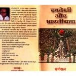 SWADESHI AUR BHARTIYATA by अरविन्द गुप्ता - Arvind Guptaधर्मपाल - Dharmapal
