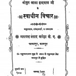 Swadheen Vichar by नारायण प्रसाद अरोड़ा -Narayan Prasad Aroraलाला हरदयाल - Lala Hardayal