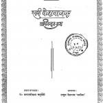 Swami Keshvanand by वनारसीदास चतुर्वेदी - Vanaaraseedas Chaturvedee