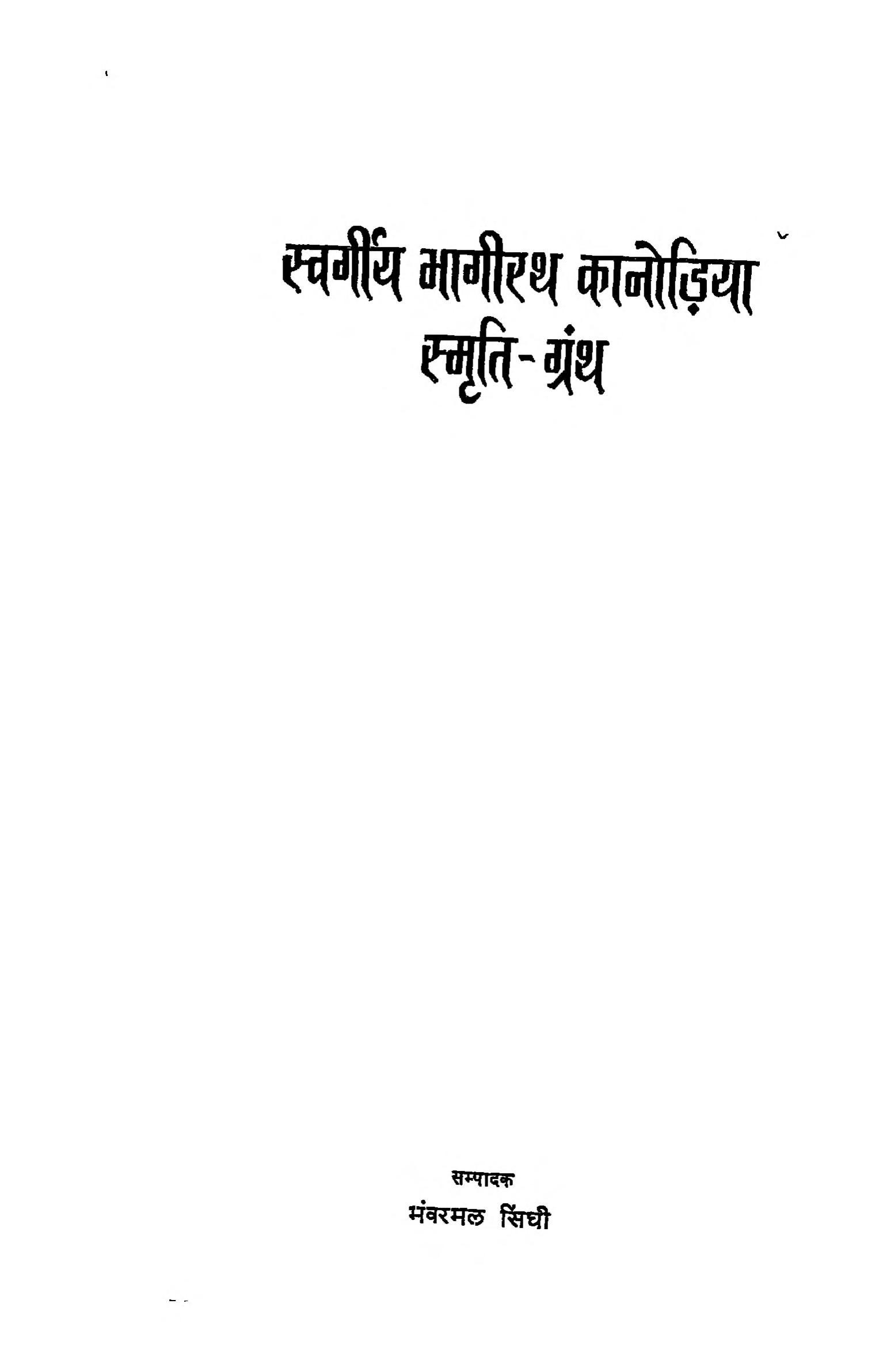 Book Image : स्वर्गीय भागीरथ कनोड़िया स्मृति-ग्रंथ  - Swargiya Bhagirath Kanodiya Smrty Granth