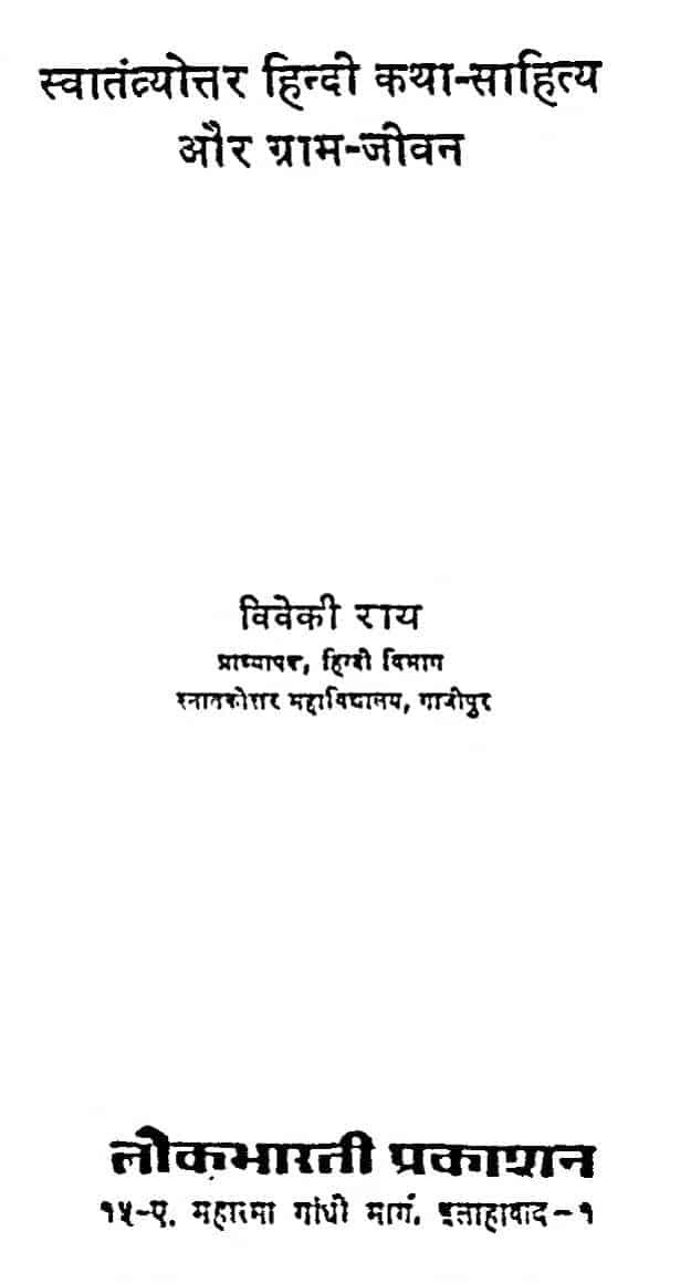 Book Image : स्वातंत्र्योत्तर हिन्दी कथा-साहित्य और ग्राम-जीवन - Swatantrottar Hindi Katha Sahitya Aur Gram Jeevan