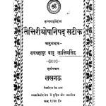 Taittiriiyopanishhaduu Satiik by रायबहादुर बाबू जालिमसिंह - Rai Bahadur Babu Zalim Singh