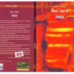 TAMAS by पुस्तक समूह - Pustak Samuhभीष्म साहनी - Bhisham Sahni