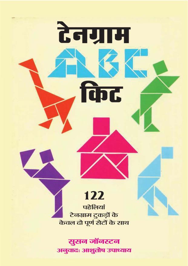 TANGRAM KIT - 122 PEHELIYAN by आशुतोष उपाध्याय - AASHUTOSH UPADHYAYपुस्तक समूह - Pustak Samuhसुसन जोनस्टन - SUSAN JOHNSTON