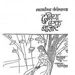 Tarashankar Vandhopadhyay Duniya Ek Bajar by हंसकुमार तिवारी - Hanskumar Tiwari