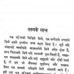 Tarun Ke Swapn by गिरीशचन्द्र जोशी - Girishchandra Joshi