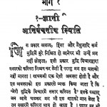 Tatav Chintamani Part I by विनीत - Vinit