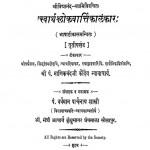 Tattvarthashlokvartikalankar ((bhag - 3) by माणिकचंद कौन्देय-Manikchand Kaundeyवर्धमान पार्श्वनाथ शास्त्री - Vardhaman Parshwanath Shastri