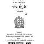 Tattvarthvritti by महेन्द्रकुमार जैन - Mahendrakumar Jain