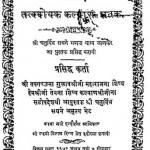 Tattvvabodhak Kalyan Shatak by कल्याण श्री जी - Kalyan Shri Ji