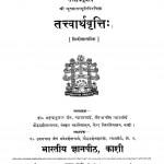 Tatvaarthavratti by महेन्द्रकुमार जैन - Mahendrakumar Jain