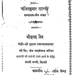 Tatvik Vichar by अजीतकुमार शास्त्री - Ajitkumar Shastri