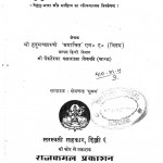 Telgu & Usaka Sahitya by क्षेमचंद्र 'सुमन'- Kshemchandra 'Suman'श्री हनुमच्छास्त्री -Shri Hanumchchhastri