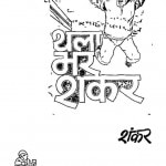 Thaila Bhar Shankar by शंकर - Shankar