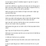 THAKUR KA AASAN by पुस्तक समूह - Pustak Samuhविजयदान देथा - Vijaydan Detha